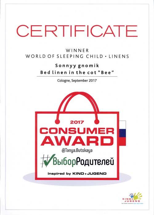 Consumer Award winner certificate