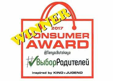Consumer Award 2017