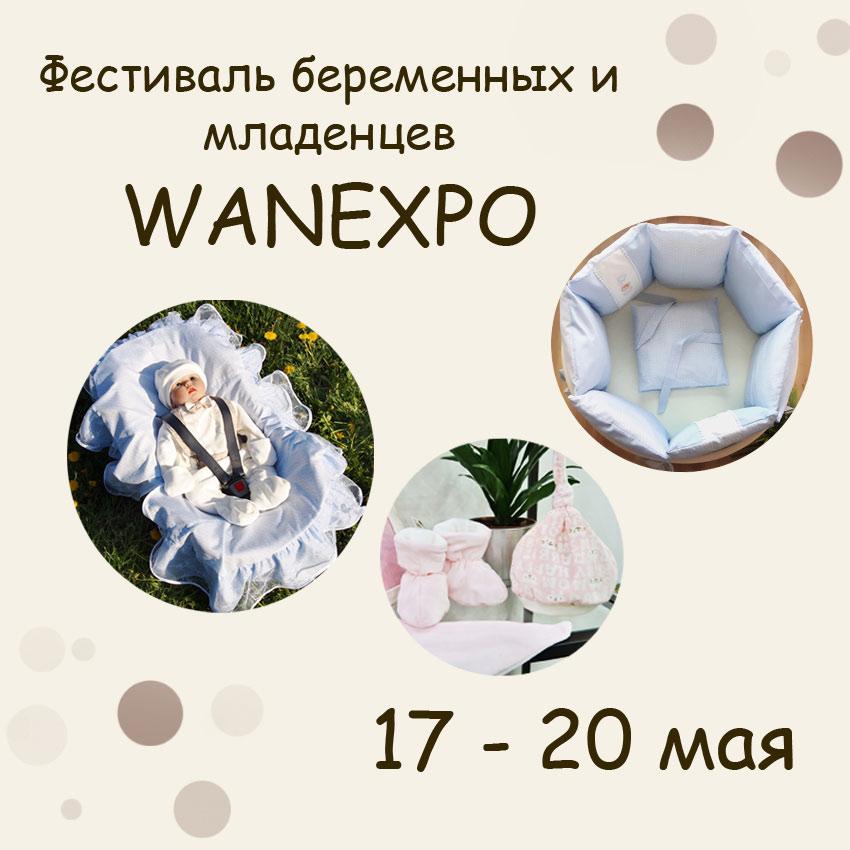 Выставка WANEXPO ма1 2018 картинка