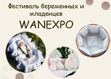 Выставка WANEXPO - ждём в гости!