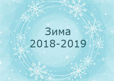Презентация зимнего ассортимента 2018-2019