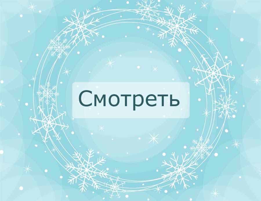 Презентация зимнего ассортимента