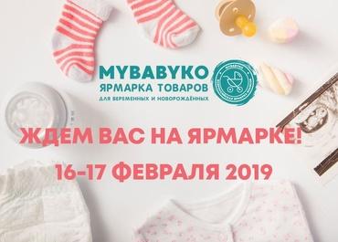 ВЫСТАВКА MYBABYKO  - ПРЕЗЕНТАЦИЯ ВЕСЕННЕЙ КОЛЛЕКЦИИ!