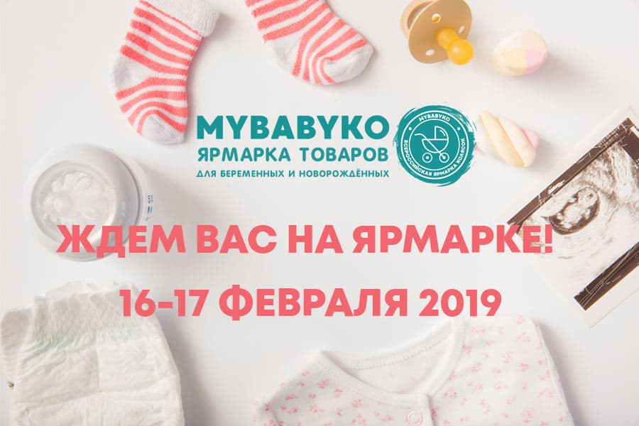 MYBABYKO 16-17 feb