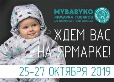 выставка Mybabyko 25-27 октября - фото
